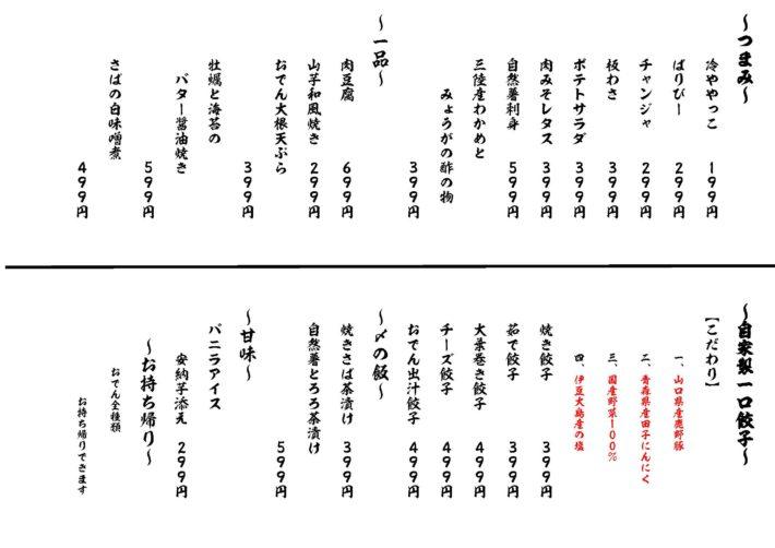 menu_201910_02